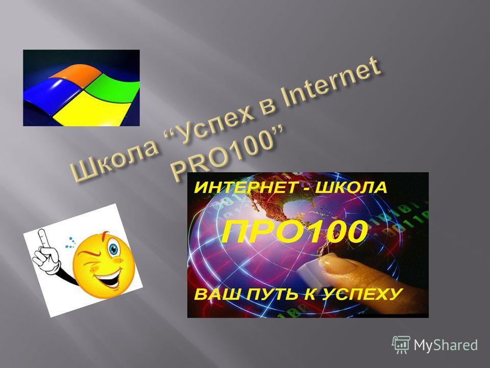 Здравствуйте, Вас приветствует Елена Мартынова Skype lexsa2013