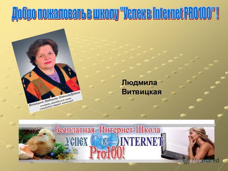 Людмила Витвицкая