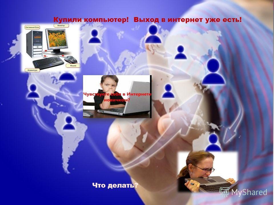 Я и школа» «Успех в интернет ПРО100» Наталья Андреева