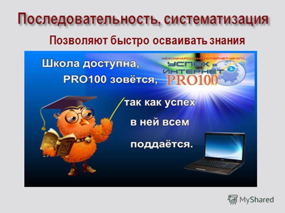 Выход я нашла, в школу ПРО100 пошла! Бесплатное обучение в свободное время в он-лайн видеоформате Системное обучение « от новичка до интернет предпринимателя!»