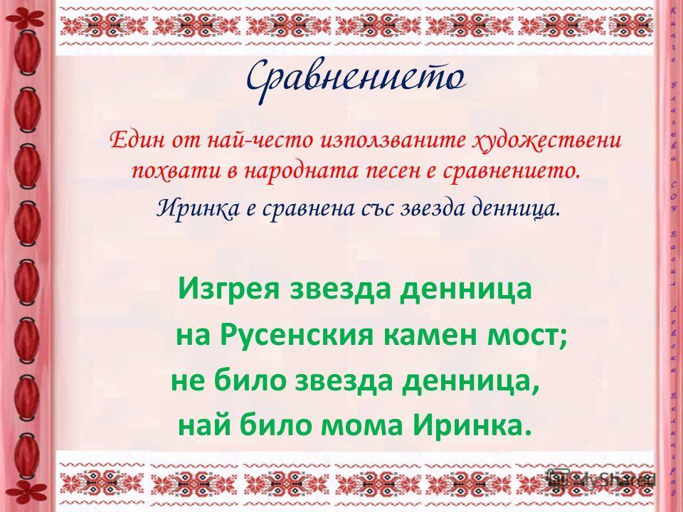 Нека да проверим дали е така в народната песен Марийка и славей. Седна Марийка в градинка (8 срички) под петровката ябълка, (8 срички) до червения трендафил. (8 срички) Думите градина, ябълка и трендафил  не се римуват.