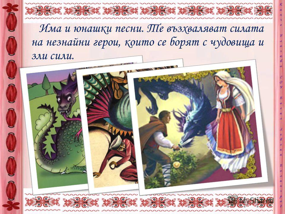 Повечето български народни песни са свързани с конкретни традиции и обичаи – коледарски, лазарски, сватбени песни.
