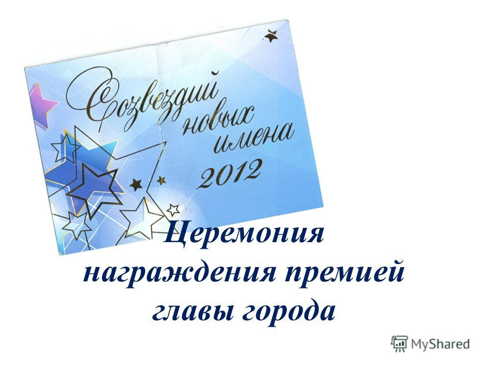 Церемония награждения премией главы города