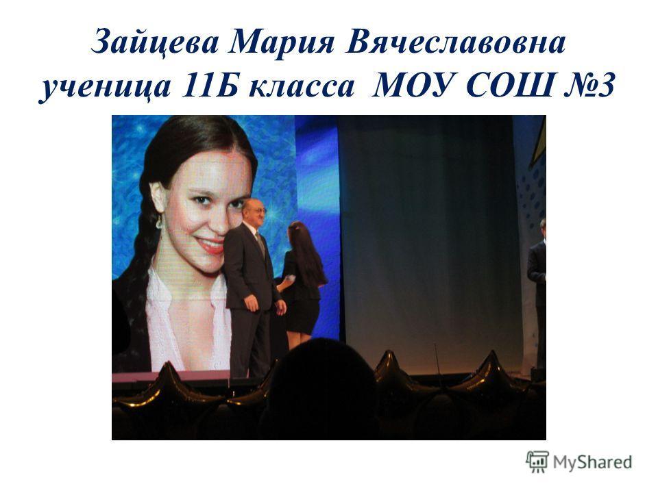 Зайцева Мария Вячеславовна ученица 11Б класса МОУ СОШ 3