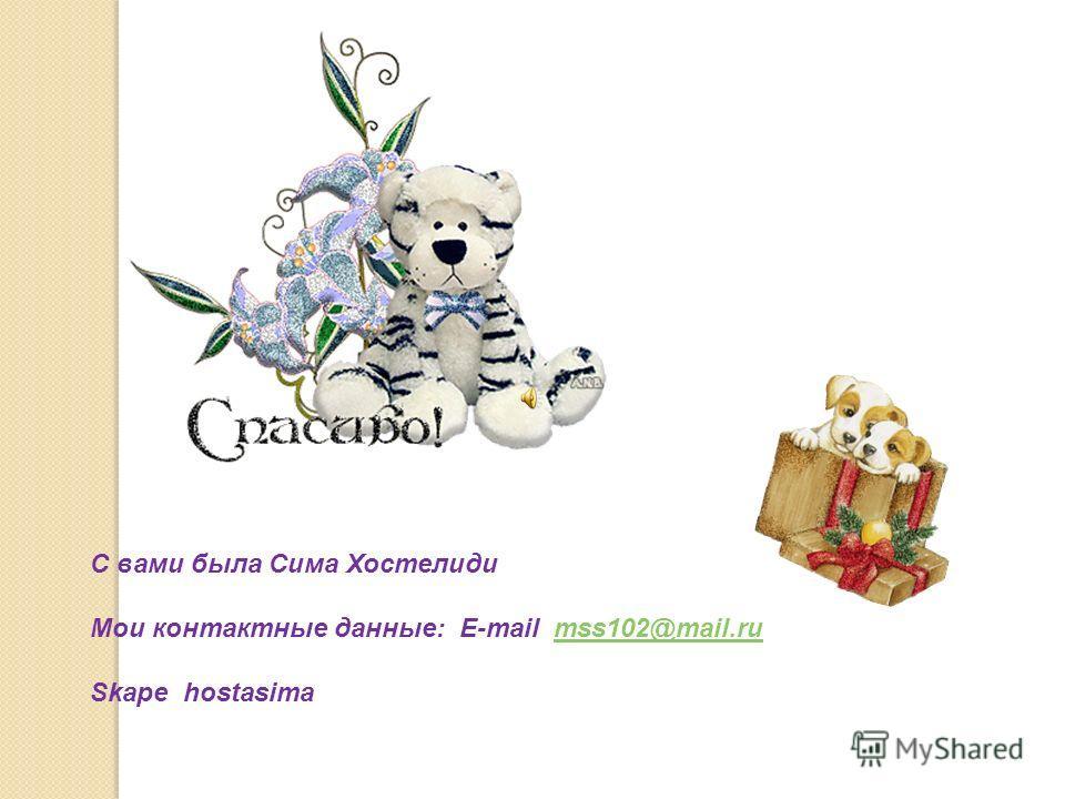 С вами была Сима Хостелиди Мои контактные данные: E-mail mss102@mail.rumss102@mail.ru Skape hostasima