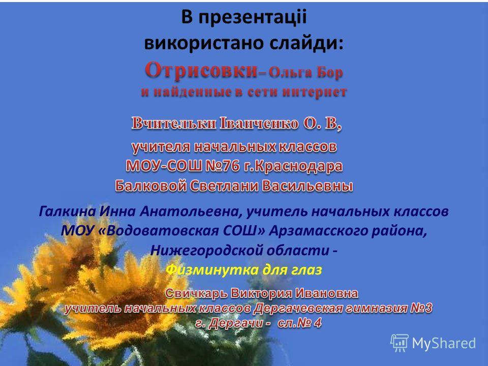 Рудакова Лідія Володимирівна, Новотроїцька ЗШ 4