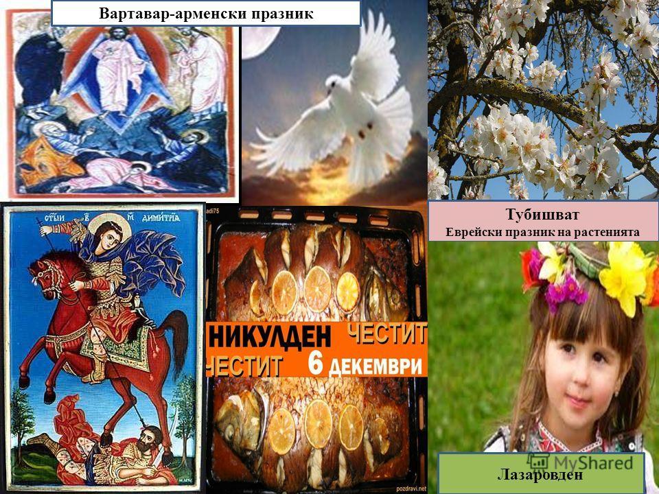 Вартавар-арменски празник Тубишват Еврейски празник на растенията Лазаровден