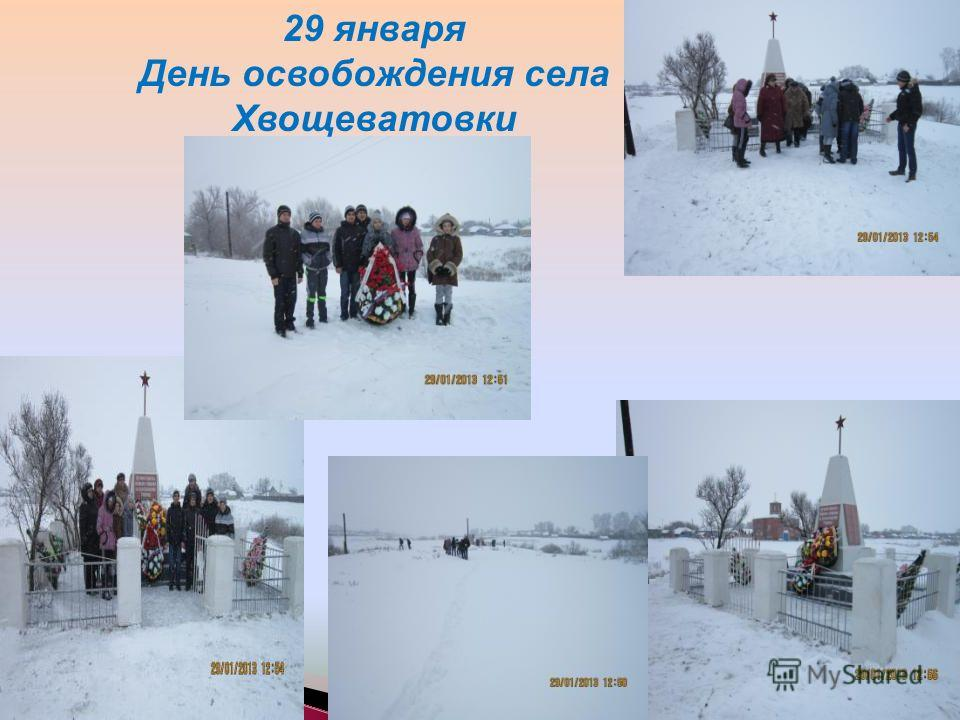 29 января День освобождения села Хвощеватовки