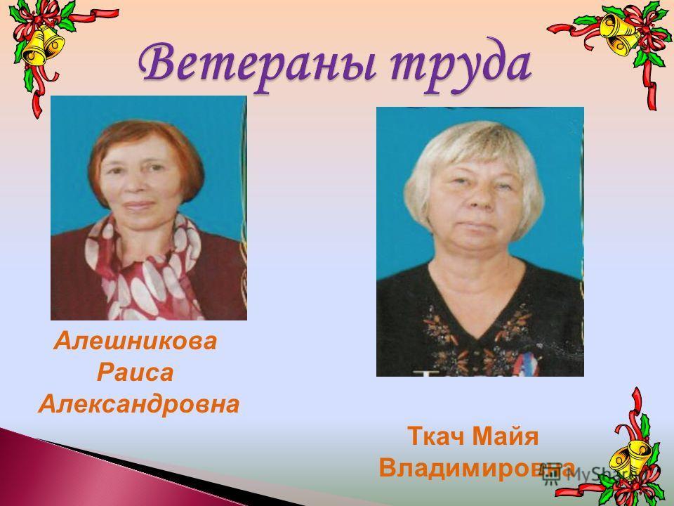 Алешникова Раиса Александровна Ткач Майя Владимировна
