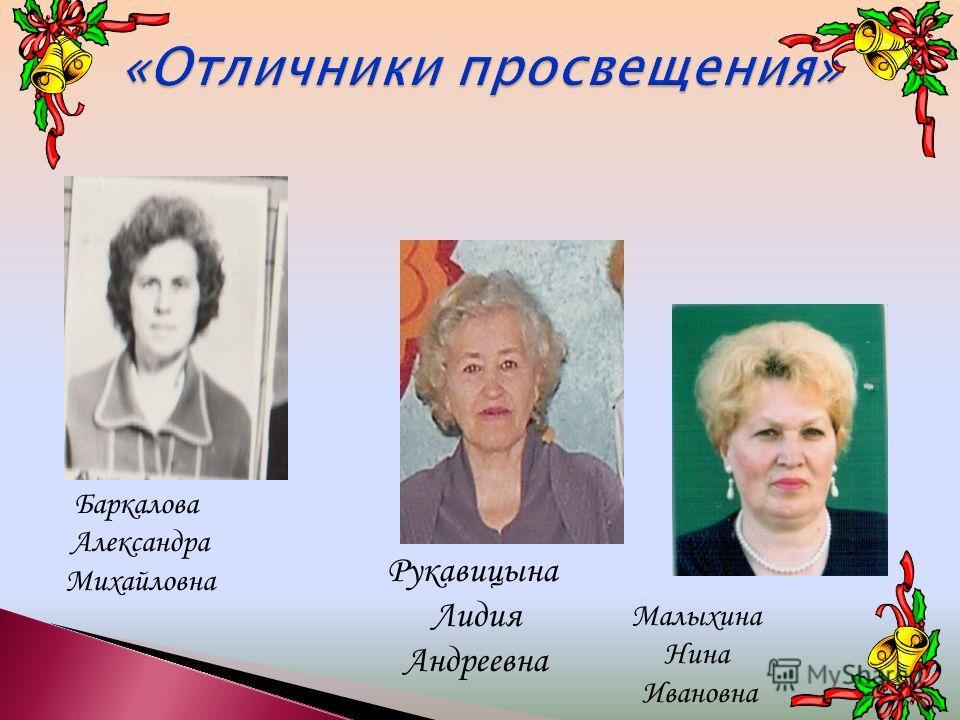 Малыхина Нина Ивановна Рукавицына Лидия Андреевна Баркалова Александра Михайловна