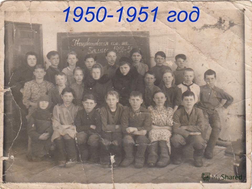 1950-1951 год