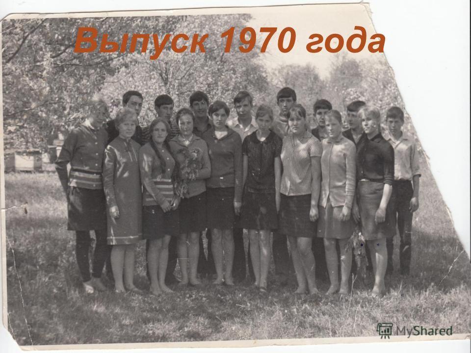 Выпуск 1970 года