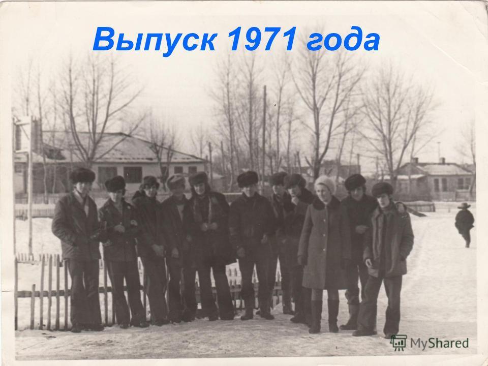 Выпуск 1971 года