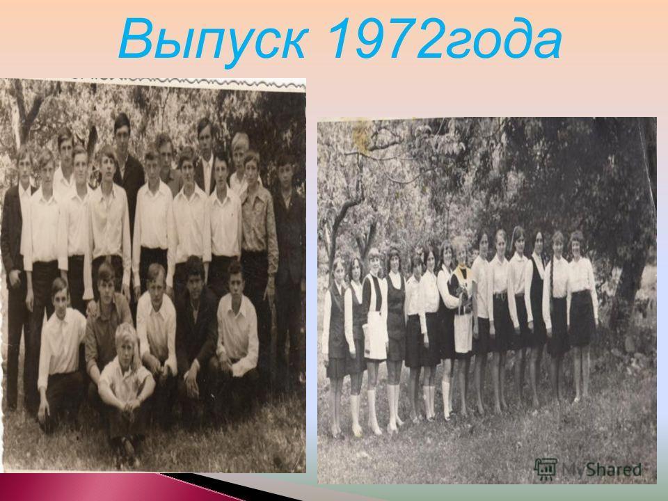 Выпуск 1972года
