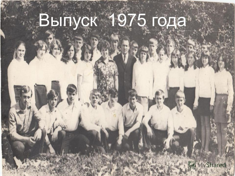 Выпуск 1975 года