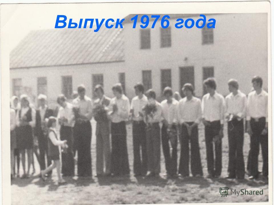 Выпуск 1976 года