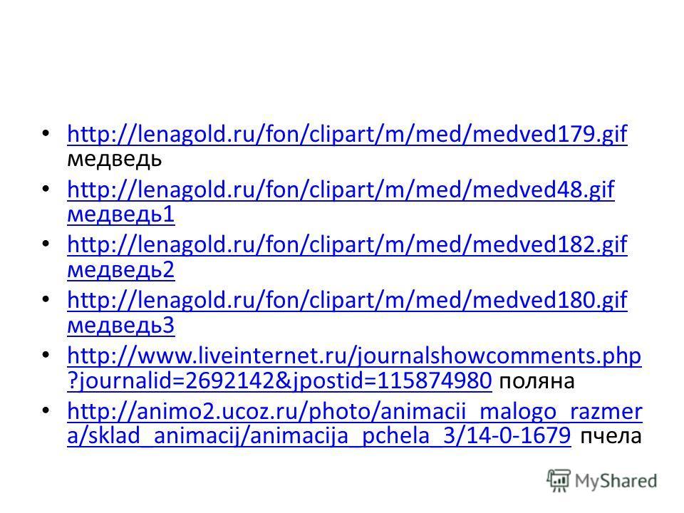 http://lenagold.ru/fon/clipart/m/med/medved179.gif медведь http://lenagold.ru/fon/clipart/m/med/medved179.gif http://lenagold.ru/fon/clipart/m/med/medved48.gif медведь1 http://lenagold.ru/fon/clipart/m/med/medved48.gif медведь1 http://lenagold.ru/fon