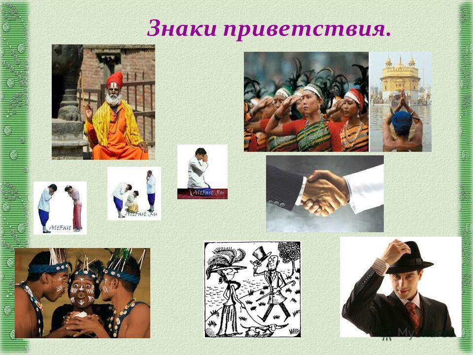 http://aida.ucoz.ru Знаки приветствия.
