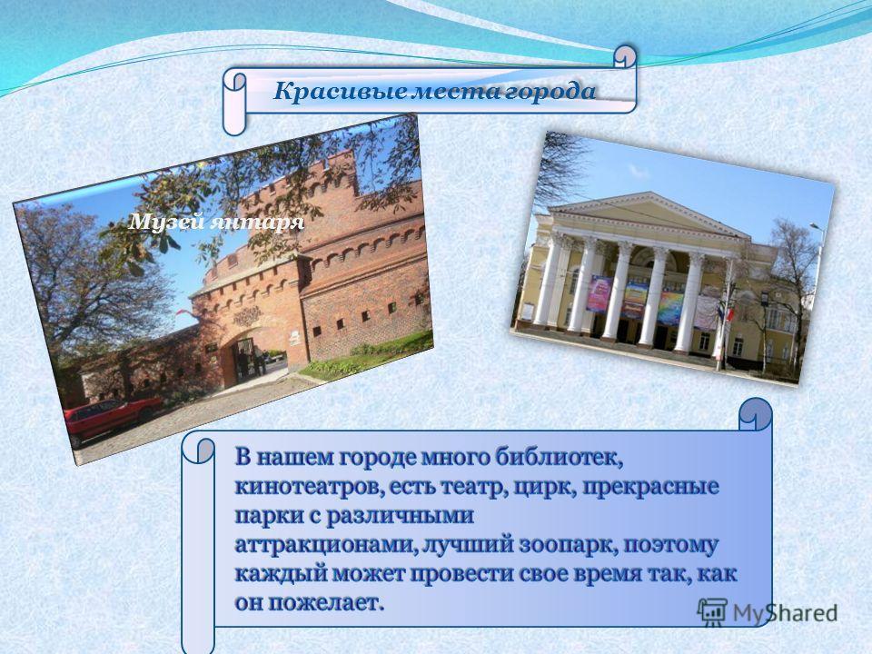 Калининград - мой теперь уже родной город.
