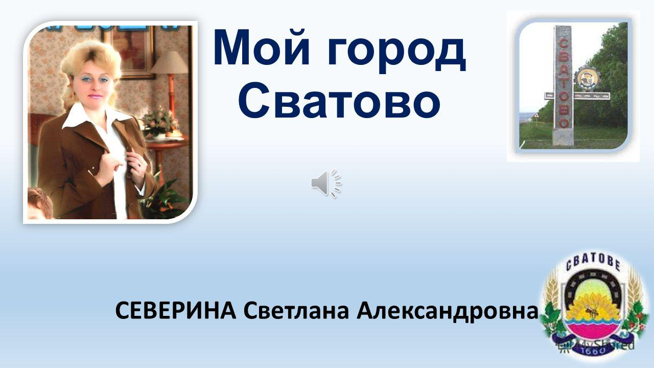 Мой город Cватово СЕВЕРИНА Светлана Александровна