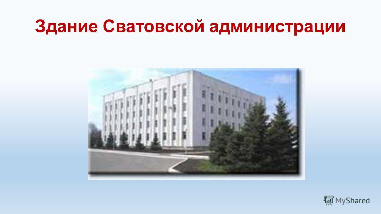 Здание Сватовской администрации