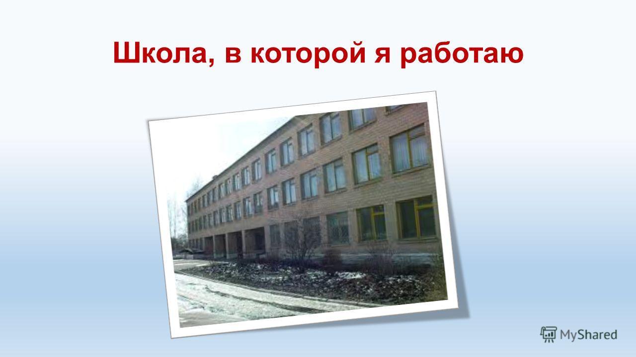 Школа, в которой я работаю