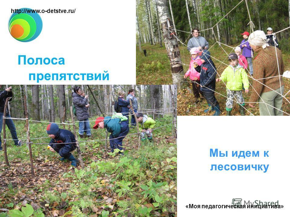 Мы идем к лесовичку Полоса препятствий «Моя педагогическая инициатива» http://www.o-detstve.ru/