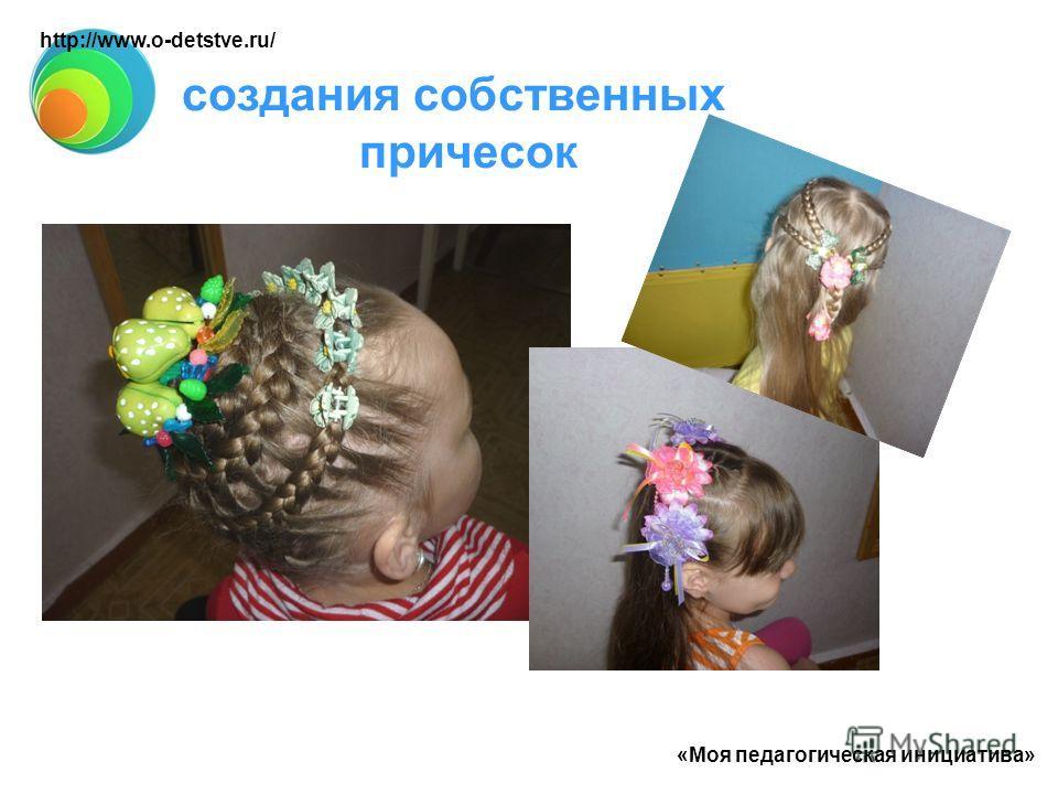 создания собственных причесок http://www.o-detstve.ru/ «Моя педагогическая инициатива»