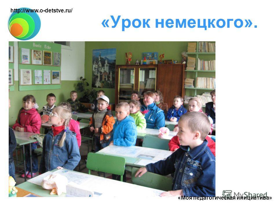 «Урок немецкого». «Моя педагогическая инициатива» http://www.o-detstve.ru/