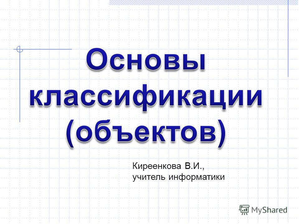Киреенкова В.И., учитель информатики