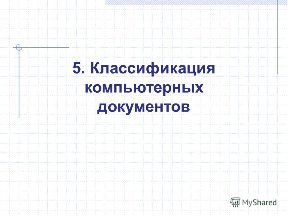 5. Классификация компьютерных документов