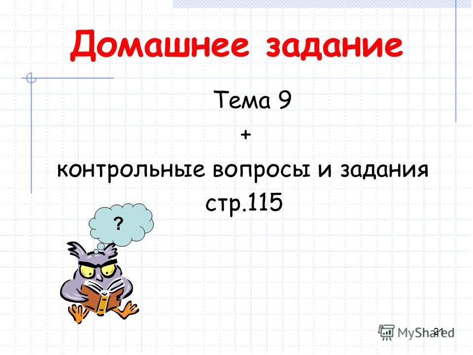 Домашнее задание Тема 9 + контрольные вопросы и задания стр.115 21 ?