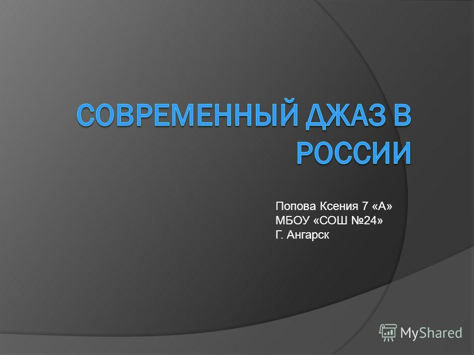 Попова Ксения 7 «А» МБОУ «СОШ 24» Г. Ангарск