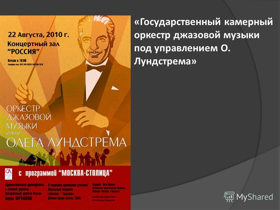 «Государственный камерный оркестр джазовой музыки под управлением О. Лундстрема»