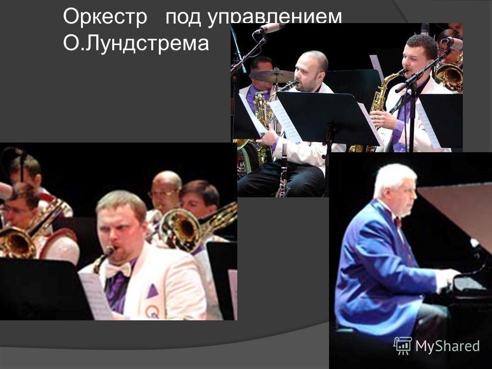 Оркестр под управлением О.Лундстрема
