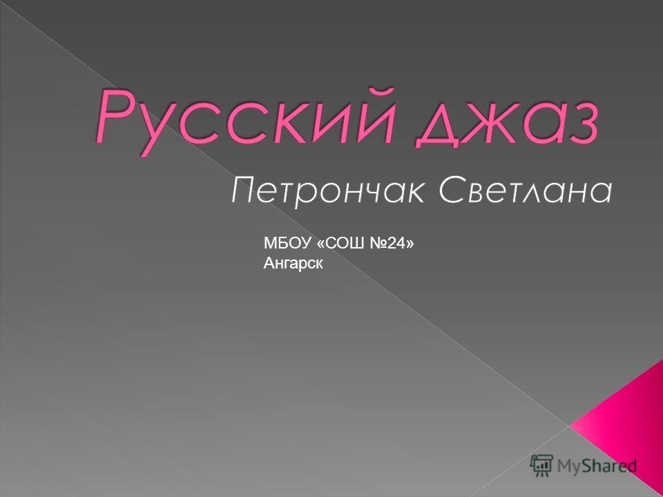 МБОУ «СОШ 24» Ангарск