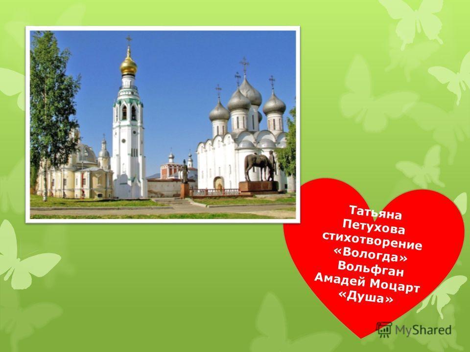 Вологда - мой любимый город Ирина Ракова