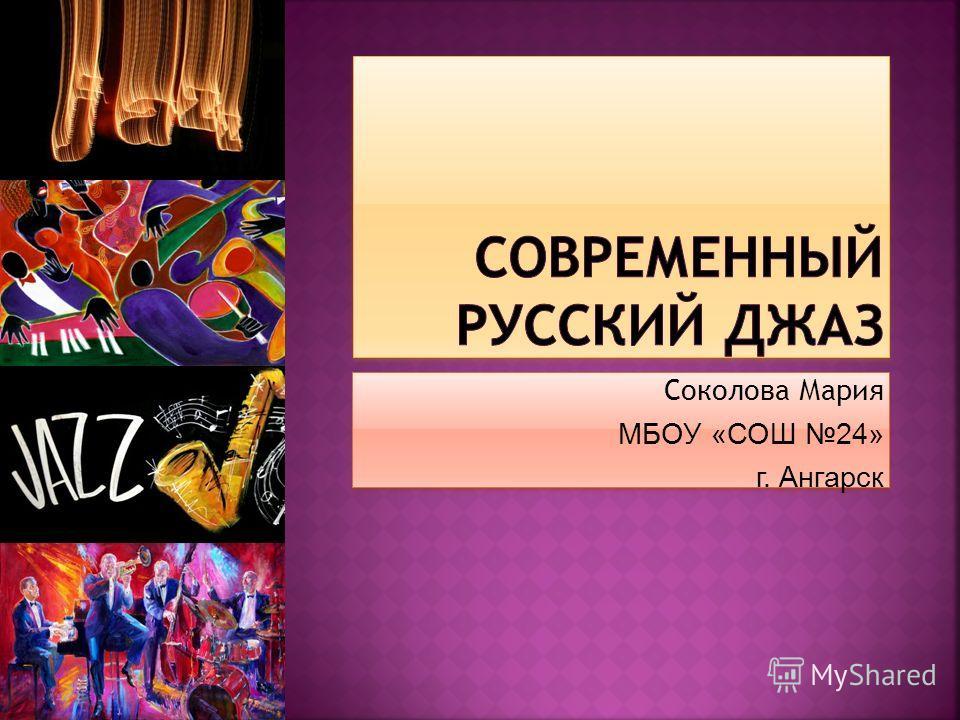 Соколова Мария МБОУ «СОШ 24» г. Ангарск Соколова Мария МБОУ «СОШ 24» г. Ангарск