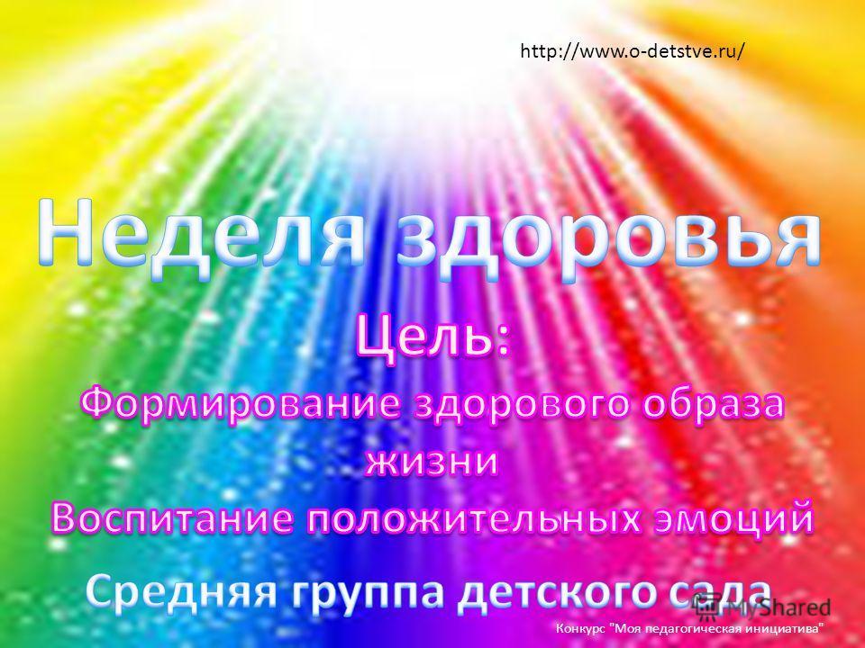 Конкурс Моя педагогическая инициатива http://www.o-detstve.ru/