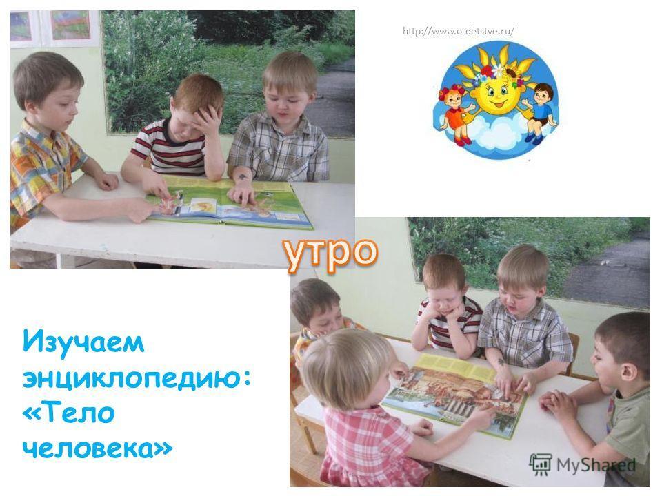 Изучаем энциклопедию: «Тело человека» http://www.o-detstve.ru/