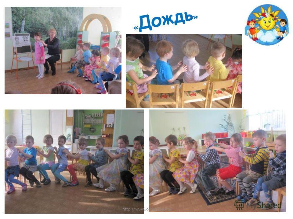 « Дождь » http://www.o-detstve.ru/
