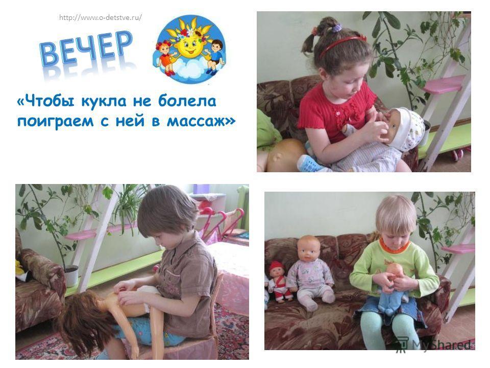 « Чтобы кукла не болела поиграем с ней в массаж» http://www.o-detstve.ru/