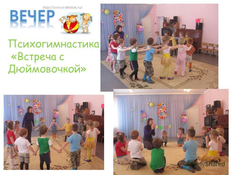 Психогимнастика «Встреча с Дюймовочкой» http://www.o-detstve.ru/