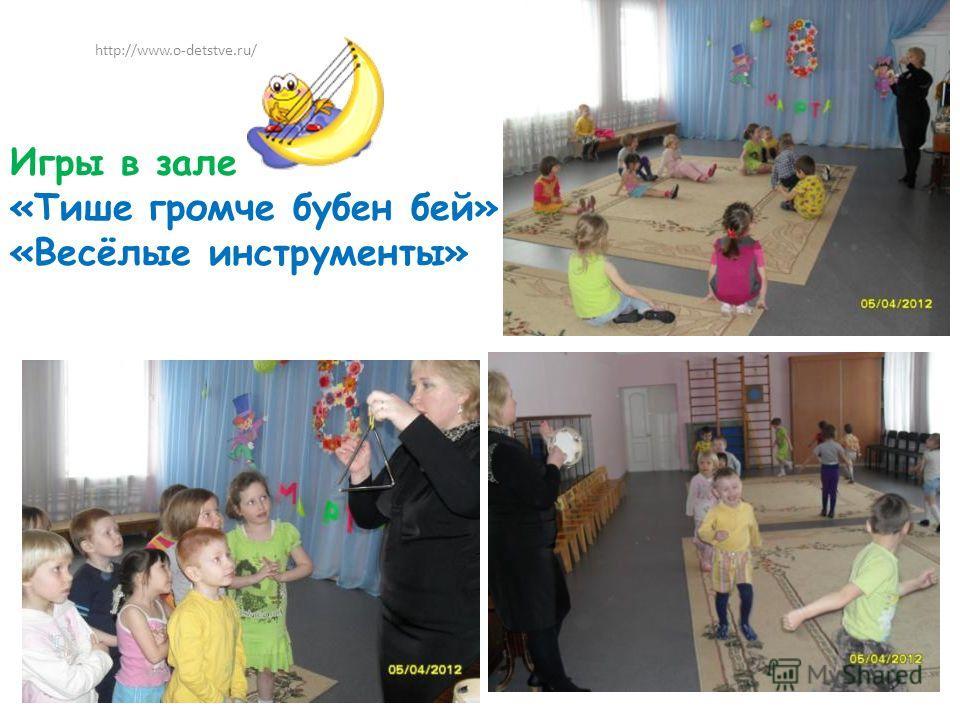 Игры в зале «Тише громче бубен бей» «Весёлые инструменты» http://www.o-detstve.ru/
