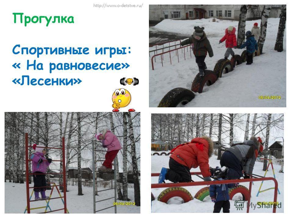 Прогулка Спортивные игры: « На равновесие» «Лесенки» http://www.o-detstve.ru/