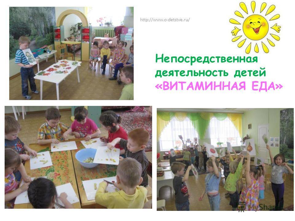 Непосредственная деятельность детей «ВИТАМИННАЯ ЕДА» http://www.o-detstve.ru/