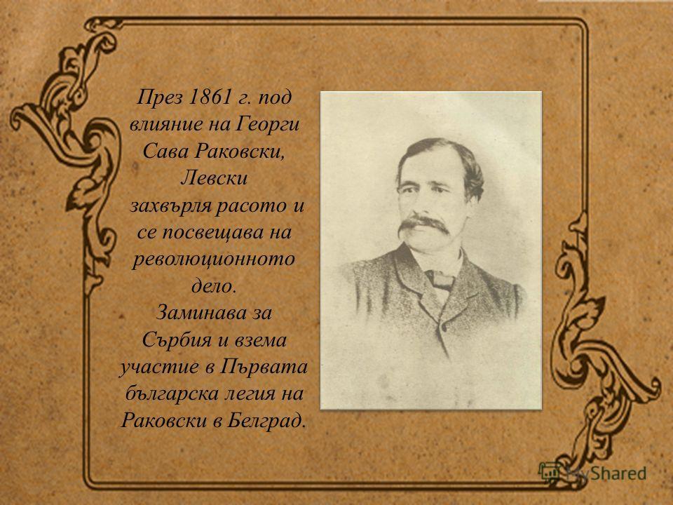 През 1858 година приема монашеството и името Игнатий в Сопотския манастир Свети Спас. На следващата година е ръкоположен за йеродякон. Научава гъцки, турски и арменски език.