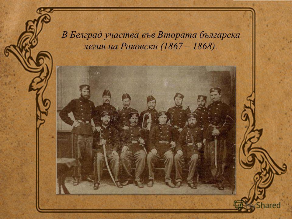 През 1867 г. става знаменосец в четата на Панайот Хитов.