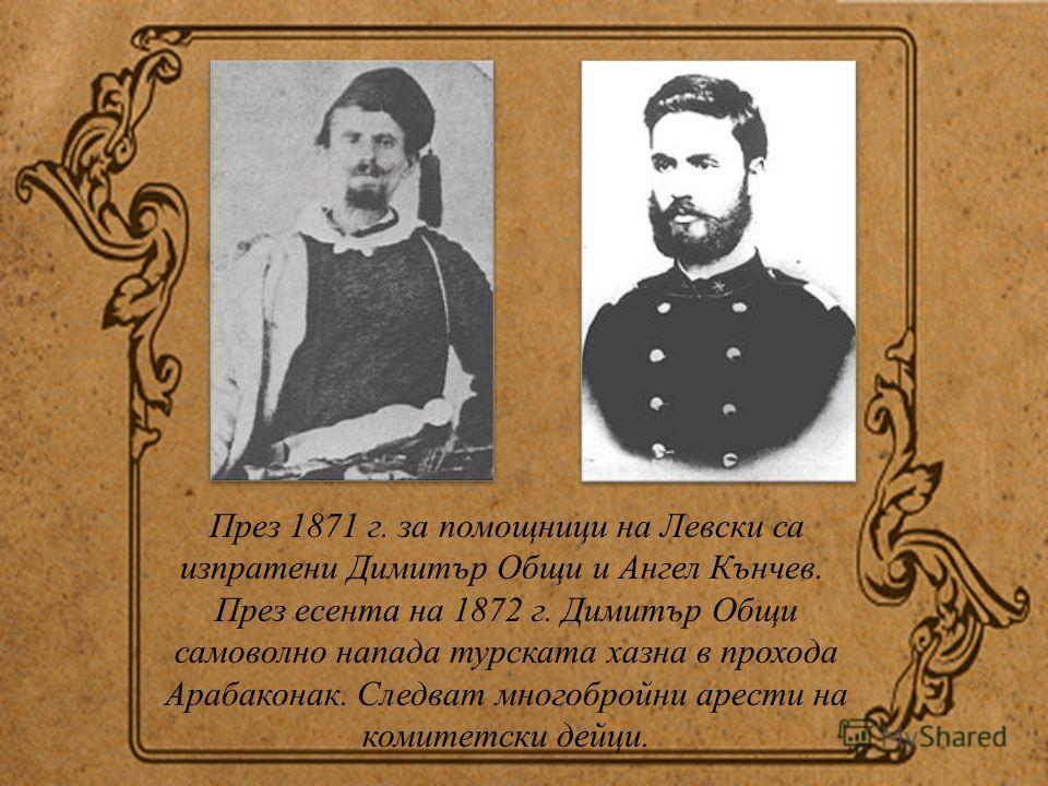 Наредата на Васил Левски, изготвена през лятото на 1871 г.