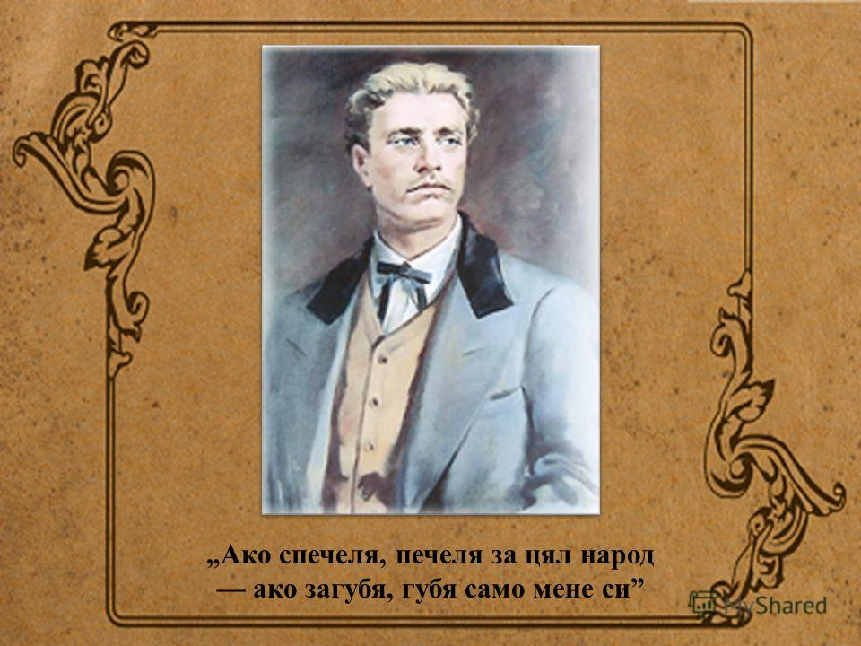 През 1871 г. за помощници на Левски са изпратени Димитър Общи и Ангел Кънчев. През есента на 1872 г. Димитър Общи самоволно напада турската хазна в прохода Арабаконак. Следват многобройни арести на комитетски дейци.